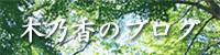 木乃香の新しいブログへ