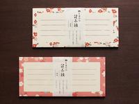 和紙の一筆箋-桜と椿の小花の
