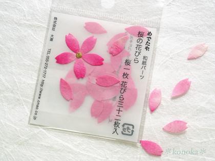 和紙のパーツ-桜の花びら